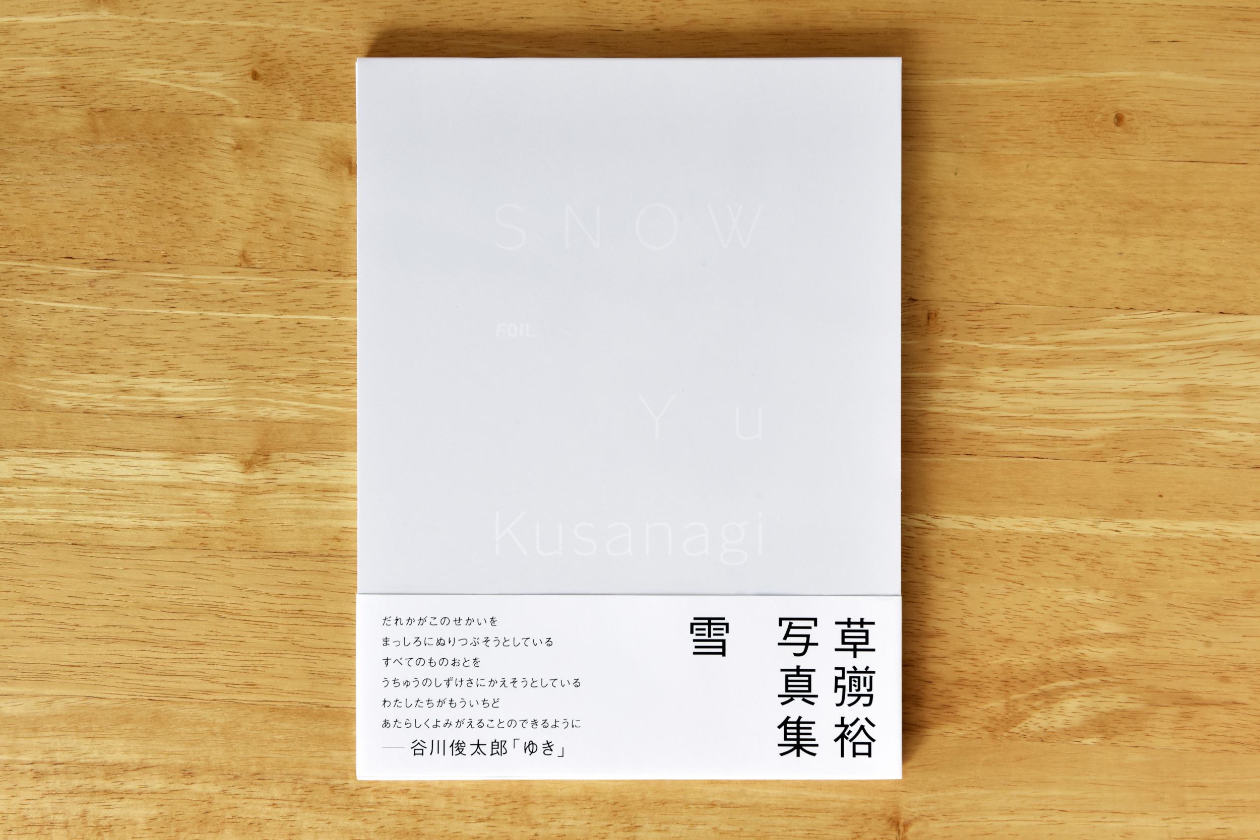 写真集「SNOW」草彅裕kusanagi yu